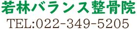 仙台【若林バランス整骨院】オステオパシー整体は痛みの根本原因をつきとめる!